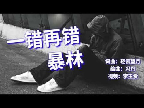 Yi Cuo Zai Cuo 一错再错 Repeat One's Mistakes Lyrics 歌詞 With Pinyin