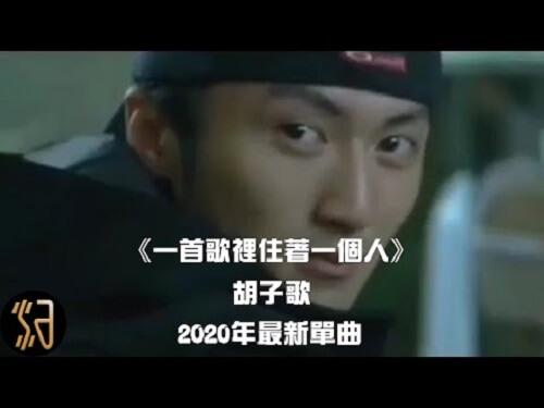 Yi Shou Ge Li Zhu Zhe Yi Ge Ren 一首歌里住着一个人 There Is A Man In A Song Lyrics 歌詞 With Pinyin