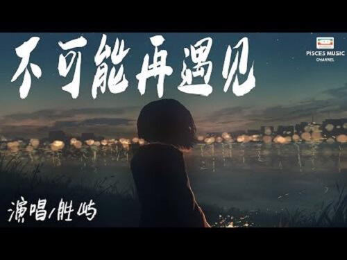 Bu Ke Neng Zai Yu Jian 不可能再遇见 I'll Never Meet You Again Lyrics 歌詞 With Pinyin