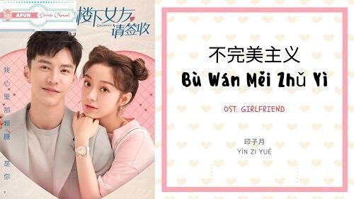 Bu Wan Mei Zhu Yi 不完美主义 Imperfection Lyrics 歌詞 With Pinyin