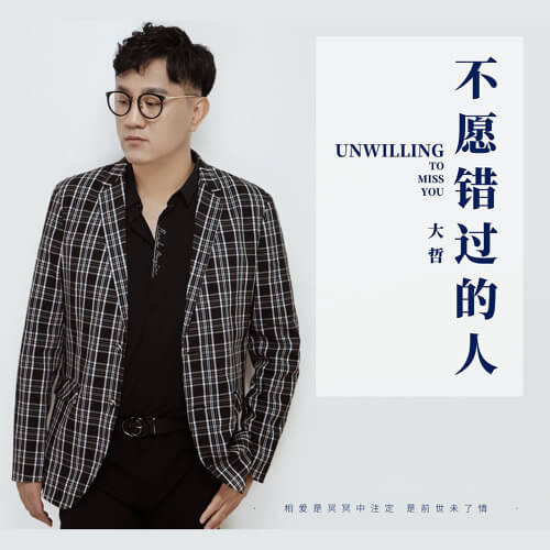 Bu Yuan Cuo Guo De Ren 不愿错过的人 The One Who Doesn't Want To Miss Lyrics 歌詞 With Pinyin