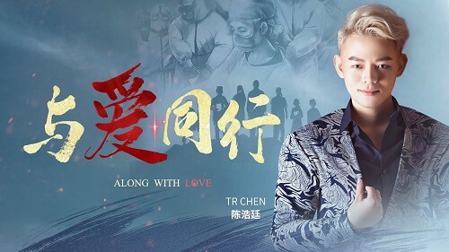 Yu Ai Tong Xing 与爱同行 With Love Lyrics 歌詞 With Pinyin