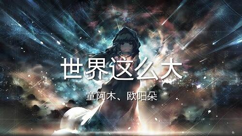 Shi Jie Zhe Me Da 世界这么大 The World Is So Big Lyrics 歌詞 With Pinyin
