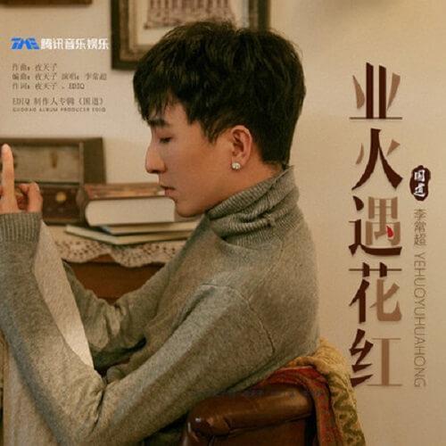 Ye Huo Yu Hua Hong 业火遇花红 Industry Fire With Bonuses Lyrics 歌詞 With Pinyin