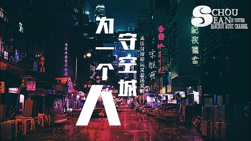 Wei Yi Ge Ren Shou Kong Cheng 为一个人守空城 Keep An Empty City For A Man Lyrics 歌詞 With Pinyin