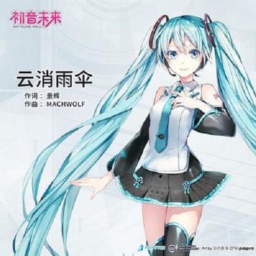 Yun Xiao Yu San 云消雨伞 Clouds Dissipate The Umbrella Lyrics 歌詞 With Pinyin