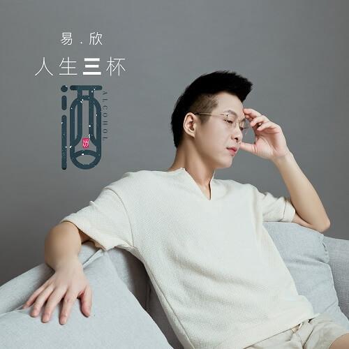 Ren Sheng San Bei Jiu 人生三杯酒 Life Has Three Glasses Of Wine Lyrics 歌詞 With Pinyin
