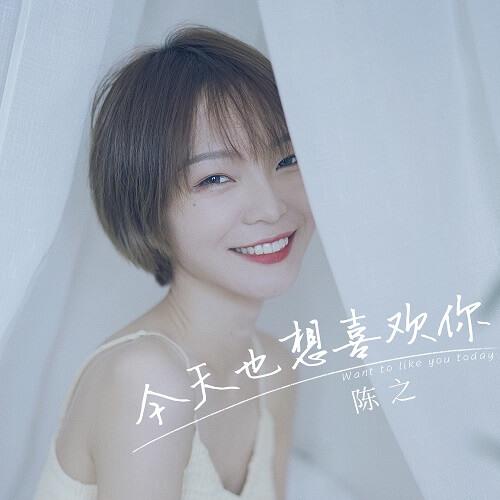 Jin Tian Ye Xiang Xi Huan Ni 今天也想喜欢你 I Want To Like You Today Lyrics 歌詞 With Pinyin