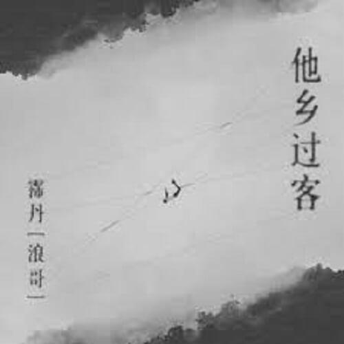 Ta Xiang Guo Ke 他乡过客 Land A Visitor Lyrics 歌詞 With Pinyin
