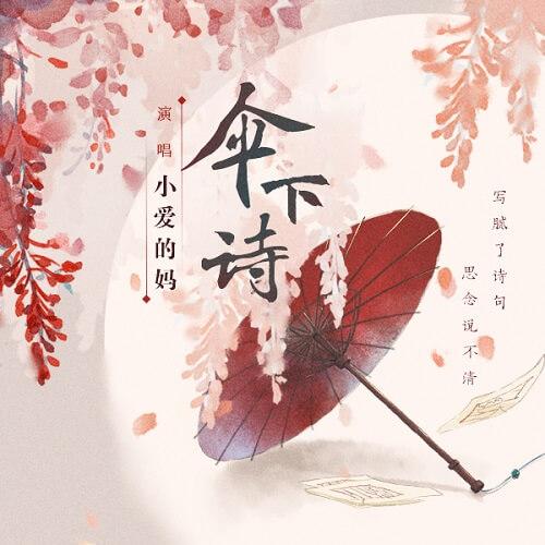 San Xia Shi 伞下诗 Under The Umbrella Of Poetry Lyrics 歌詞 With Pinyin