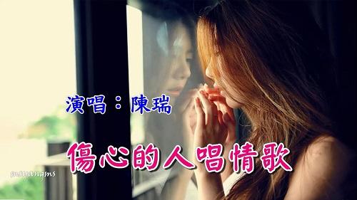 Shang Xin De Ren Chang Qing Ge 伤心的人唱情歌 Sad People Sing Love Songs Lyrics 歌詞 With Pinyin