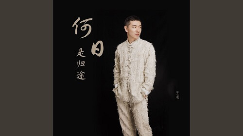 He Ri Shi Gui Tu 何日是归途 What Day Is The Way Back Lyrics 歌詞 With Pinyin