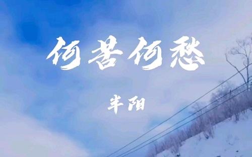 He Ku He Chou 何苦何愁 Why Why Should I Worry About Lyrics 歌詞 With Pinyin