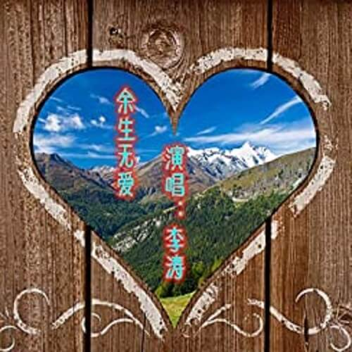 Yu Sheng Wu Ai 余生无爱 The Rest Of My Life Without Love Lyrics 歌詞 With Pinyin