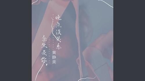 Yu Sheng Shi Ni Wan Dian Mei Guan Xi 余生是你晚点没关系 For The Rest Of Your Life It's Okay To Be Late Lyrics 歌詞 With Pinyin