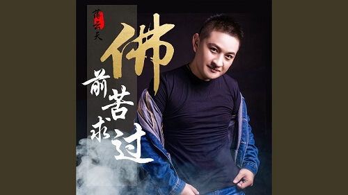 Fo Qian Ku Qiu Guo 佛前苦求过 Before The Buddha Lyrics 歌詞 With Pinyin