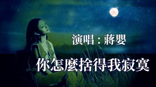 Ni Zen Me She De Wo Ji Mo 你怎么舍得我寂寞 How Can You Make Me Lonely Lyrics 歌詞 With Pinyin