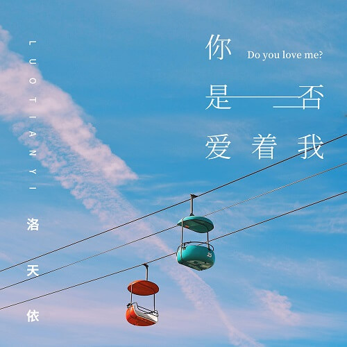 Ni Shi Fou Ai Zhe Wo 你是否爱着我 Do You Love Me Lyrics 歌詞 With Pinyin