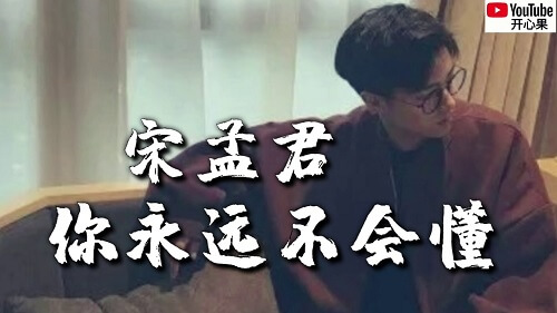 Ni Yong Yuan Bu Hui Dong 你永远不会懂 You'll Never Understand Lyrics 歌詞 With Pinyin