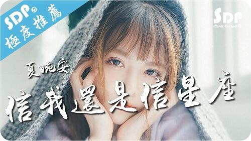 Xin Wo Hai Shi Xin Xing Zuo 信我还是信星座 Believe Me Or Believe The Constellation Lyrics 歌詞 With Pinyin