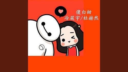 Sha Bai Tian 傻白甜 Stupid White Sweet Lyrics 歌詞 With Pinyin