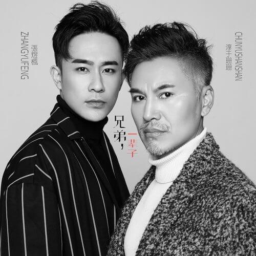 Xiong Di Yi Bei Zi 兄弟一辈子 Brother For Life Lyrics 歌詞 With Pinyin