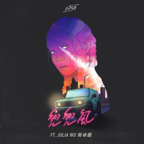 Dou Dou Feng 兜兜风 A Spin Lyrics 歌詞 With Pinyin