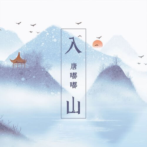 Ru Shan 入山 Into The Mountains Lyrics 歌詞 With Pinyin