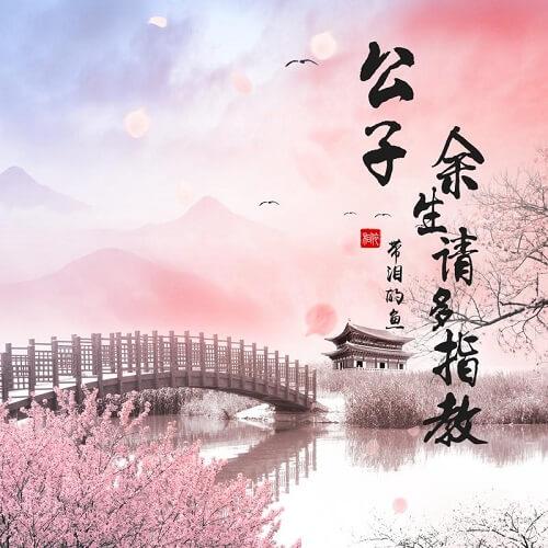 Gong Zi Yu Sheng Qing Duo Zhi Jiao 公子余生请多指教 Childe Rest For Your Advice Lyrics 歌詞 With Pinyin