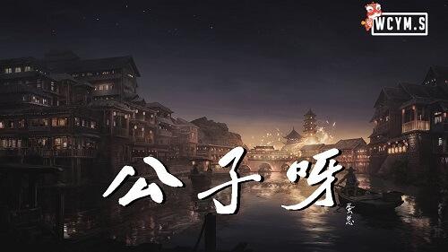Gong Zi Ya 公子呀 Childe Lyrics 歌詞 With Pinyin