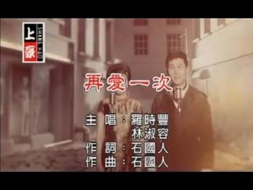 Zai Ai Yi Ci 再爱一次 To Love Again Lyrics 歌詞 With Pinyin