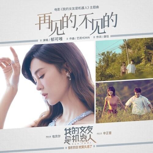 Zai Jian De Bu Jian De 再见的不见的 Goodbye And Goodbye Lyrics 歌詞 With Pinyin