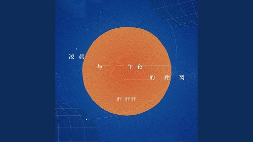 Ling Chen Yu Wu Ye De Ju Li 凌晨与午夜的距离 The Distance Between The Wee Hours And Midnight Lyrics 歌詞 With Pinyin