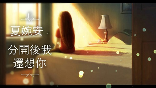 Fen Kai Hou Wo Hai Xiang Ni 分开后我还想你 I Still Miss You After We're Apart Lyrics 歌詞 With Pinyin