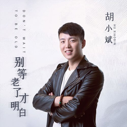 Bie Deng Lao Le Cai Ming Bai 别等老了才明白 Don't Wait To Be Old Lyrics 歌詞 With Pinyin