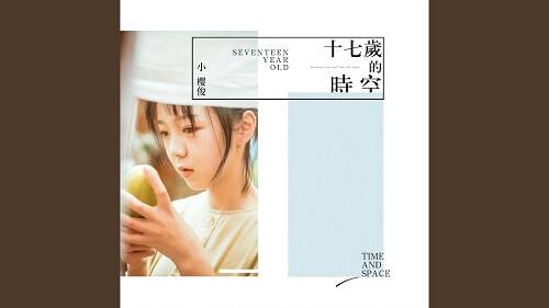 Shi Qi Sui De Shi Kong 十七岁的时空 Seventeen Years Of Age Lyrics 歌詞 With Pinyin