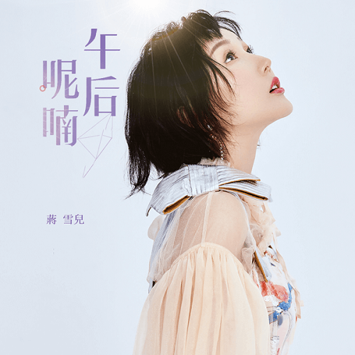 Wu Hou Ni Nan 午后呢喃 The Afternoon Whistle Lyrics 歌詞 With Pinyin