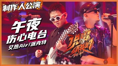Wu Ye Shang Xin Dian Tai 午夜伤心电台 Midnight Sad Radio Lyrics 歌詞 With Pinyin