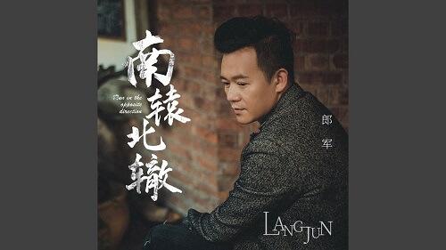 Nan Yuan Bei Che 南辕北撤 South To North Iron Removal Lyrics 歌詞 With Pinyin