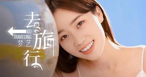 Qu Lv Xing 去旅行 Go On A Trip Lyrics 歌詞 With Pinyin