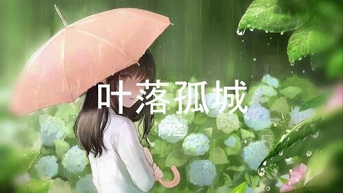 Ye Luo Gu Cheng 叶落孤城 Leaves Fall Gu City Lyrics 歌詞 With Pinyin