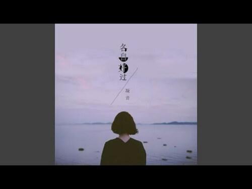 Ge Zi Hao Guo 各自好过 It Is Better To Their Respective Lyrics 歌詞 With Pinyin