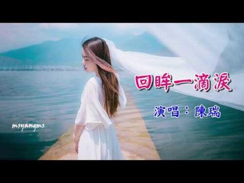 Hui Mou Yi Di Lei 回眸一滴泪 Look Back At A Tear Lyrics 歌詞 With Pinyin