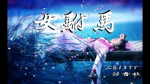 Nv Fu Ma 女驸马 Female Xu Lyrics 歌詞 With Pinyin