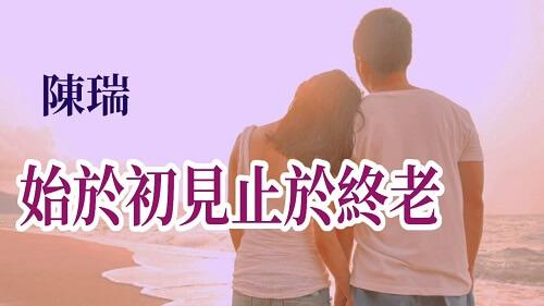 Shi Yu Chu Jian Zhi Yu Zhong Lao 始于初见止于终老 Begin At The Beginning And End At The End Lyrics 歌詞 With Pinyin