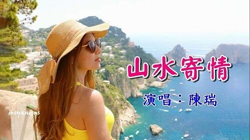 Shan Shui Ji Qing 山水寄情 Landscape Valentine Lyrics 歌詞 With Pinyin