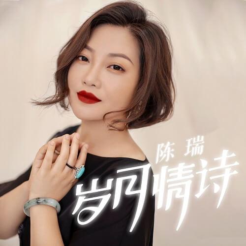 Sui Yue Qing Shi 岁月情诗 The Years Love Poems Lyrics 歌詞 With Pinyin