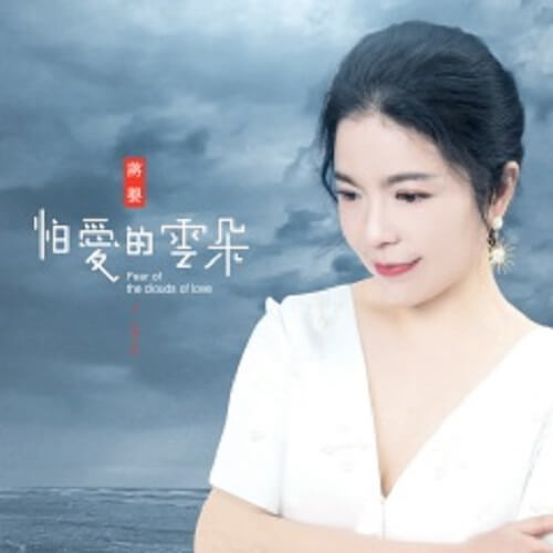 Pa Ai De Yun Duo 怕爱的云朵 Afraid Of Clouds Of Love Lyrics 歌詞 With Pinyin