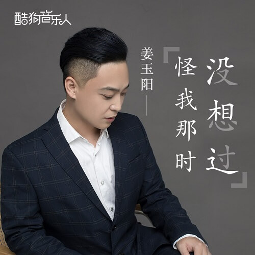 Guai Wo Na Shi Mei Xiang Guo 怪我那时没想过 Blame Me For Not Thinking About It At The Time Lyrics 歌詞 With Pinyin