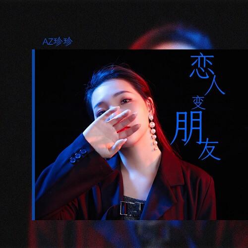 Lian Ren Bian Peng You 恋人变朋友 Lovers Become Friends Lyrics 歌詞 With Pinyin